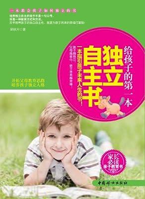 给孩子的第一本独立自主书.pdf