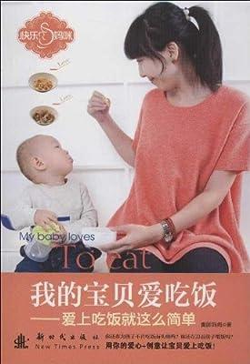 我的宝贝爱吃饭.pdf