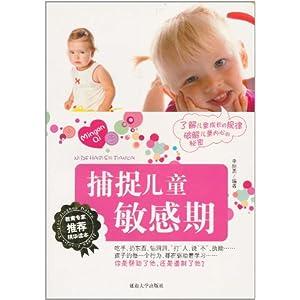 捕捉儿童敏感期/李继勇-图书-卓越亚马逊