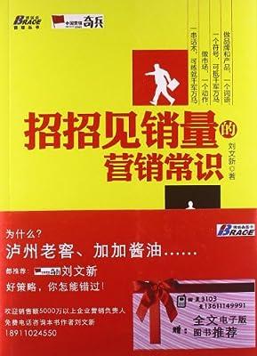 招招见销量的营销常识.pdf