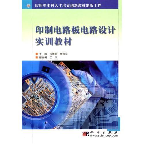 电子书籍 →  计算机 →  印制电路板电路设计实训教材  书籍