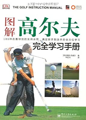 图解高尔夫完全学习手册.pdf