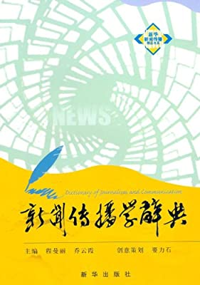 新闻传播学辞典.pdf