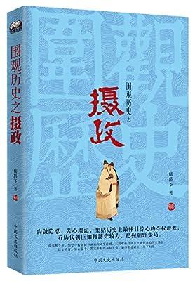 围观历史之摄政.pdf
