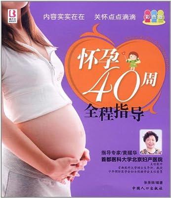 怀孕40周全程指导.pdf