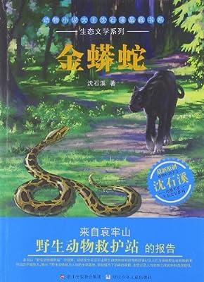 动物小说大王沈石溪品藏书系•生态文学系列:金蟒蛇.pdf