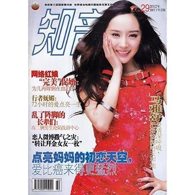 知音杂志2012年10月下第29期 点亮妈妈的初恋天空.pdf