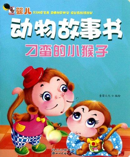 婴儿动物故事书:刁蛮的小猴子图片