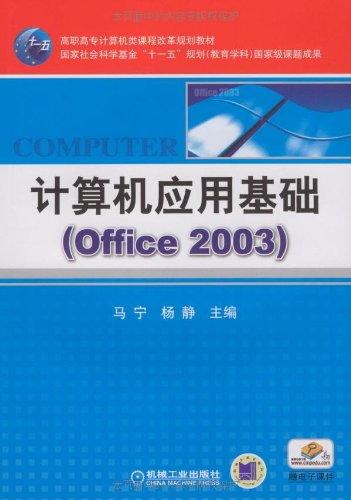 计算机应用基础 Office2003