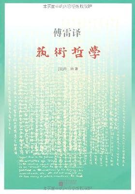 艺术哲学.pdf
