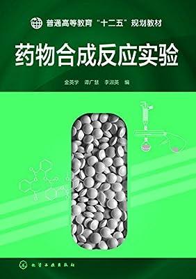 药物合成反应实验.pdf