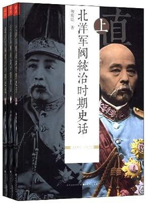 北洋军阀统治时期史话.pdf