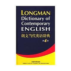 正版《朗文当代英语辞典(第4版)》   50元包邮