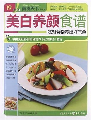 美食天下:美白养颜食谱.pdf