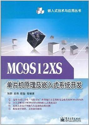 MC9S12XS单片机原理及嵌入式系统开发.pdf