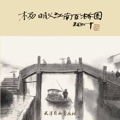 杨明义江南百桥图.pdf