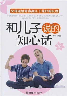 和儿子说的知心话:父母送给青春期儿子最好的礼物.pdf