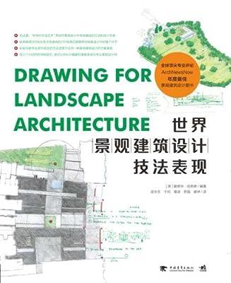 世界景观建筑设计技法表现.pdf