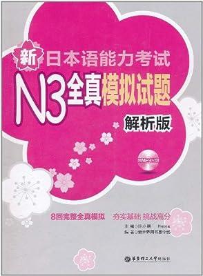 新日本语能力考试•N3全真模拟试题.pdf