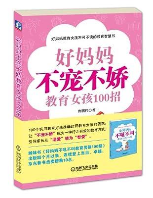 好妈妈不宠不娇教育女孩100招.pdf