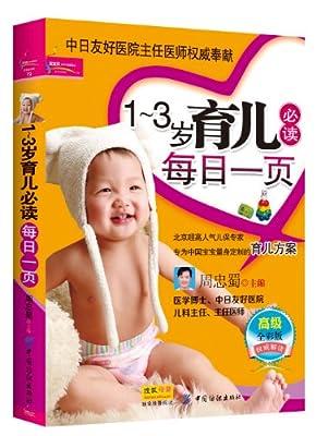 1-3岁育儿必读每日一页.pdf
