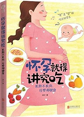 怀孕就得讲究吃:长胎不长肉,母婴都健康.pdf