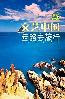 文艺中国:走路去旅行.pdf