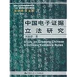 中国电子证据立法研究/法律科学文库