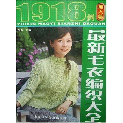 最新毛衣编织大全1918例:成人篇