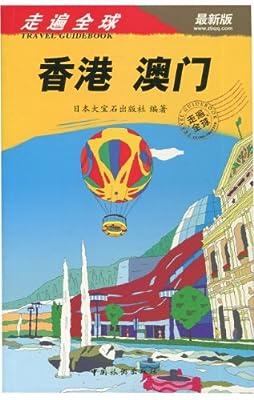 香港澳门/走遍全球.pdf