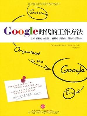 Google时代的工作方法:如何解放你的大脑、发现你想要的、作对你想做的.pdf