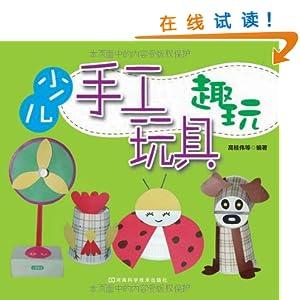 少儿手工玩具趣玩/高桂伟-图书-亚马逊