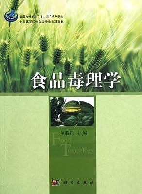 食品毒理学.pdf
