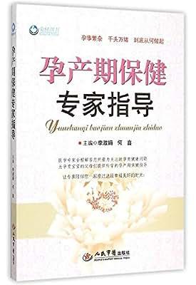 孕产期保健专家指导.pdf