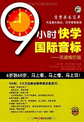 9小时快学国际音标双速模仿版.pdf