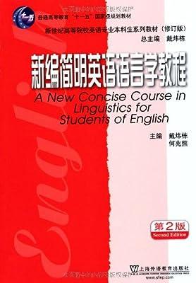 新编简明英语语言学教程.pdf