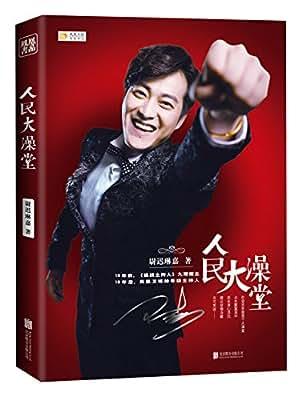 N 人民大澡堂.pdf