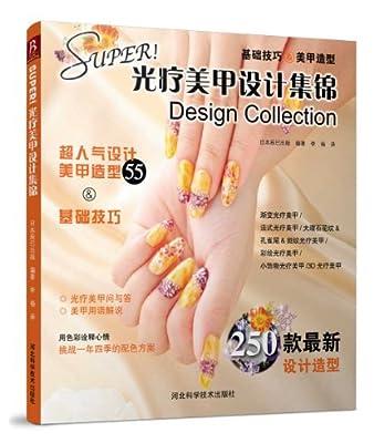 super!光疗美甲设计集锦.pdf