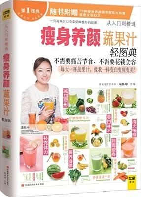 瘦身养颜蔬果汁轻图典.pdf