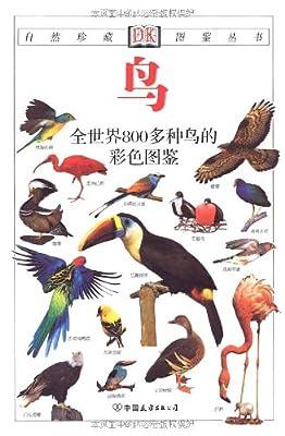 鸟:全世界800多种鸟的彩色图鉴.pdf