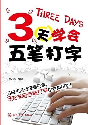 3天学会五笔打字.pdf