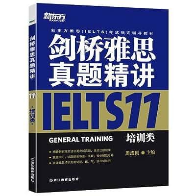 新东方·剑桥雅思真题精讲11:培训类.pdf