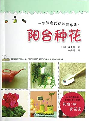 阳台种花:一学即会的花草栽培法.pdf