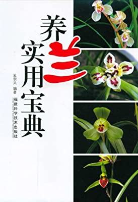 养兰实用宝典.pdf