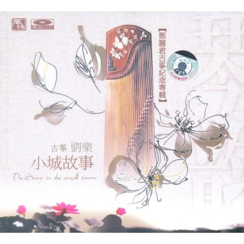 小城故事 邓丽君古筝纪念专辑(cd)图片