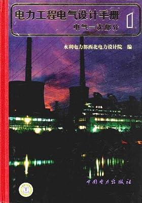 电力工程电气设计手册:电气一次部分.pdf