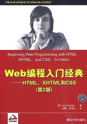 Web编程入门经典:HTML、XHTML和CSS.pdf