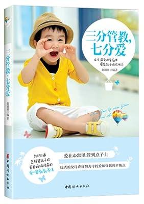 三分管教,七分爱.pdf
