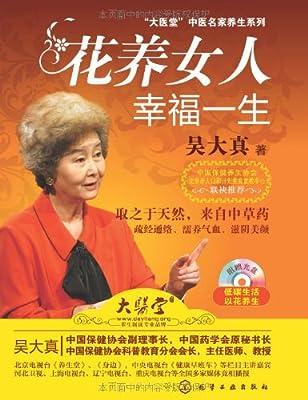 花养女人幸福一生.pdf
