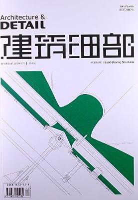 建筑细部.pdf